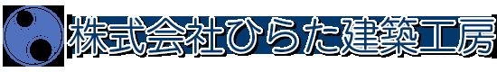 新築・リフォームは羽曳野市の【株式会社ひらた建築工房】へ | 羽曳野市から新築工事・リフォーム工事で夢を叶えるお手伝い